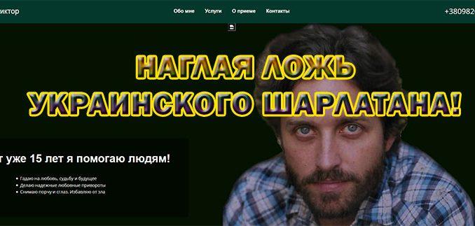 Ведьмак Виктор (vedmak.top) – шарлатан
