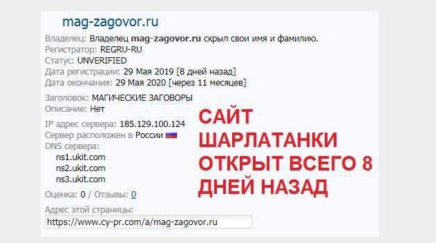 Ведунья Ярослава (mag-zagovor.ru)– мошенница