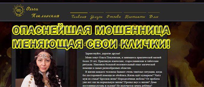 Маг Ольга Поклонская (mag-olga.com) – шарлатанка
