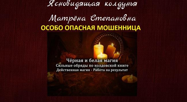 matrena-yasnovid.ru